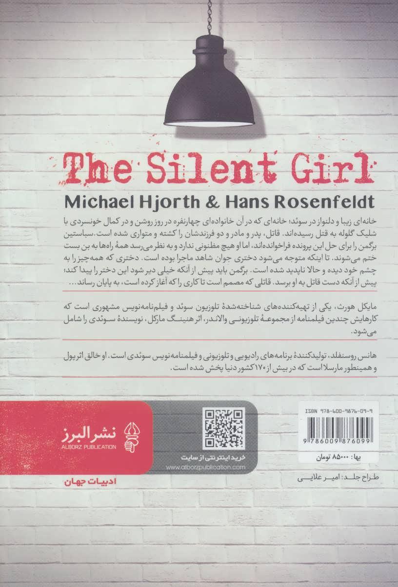 دختر خاموش