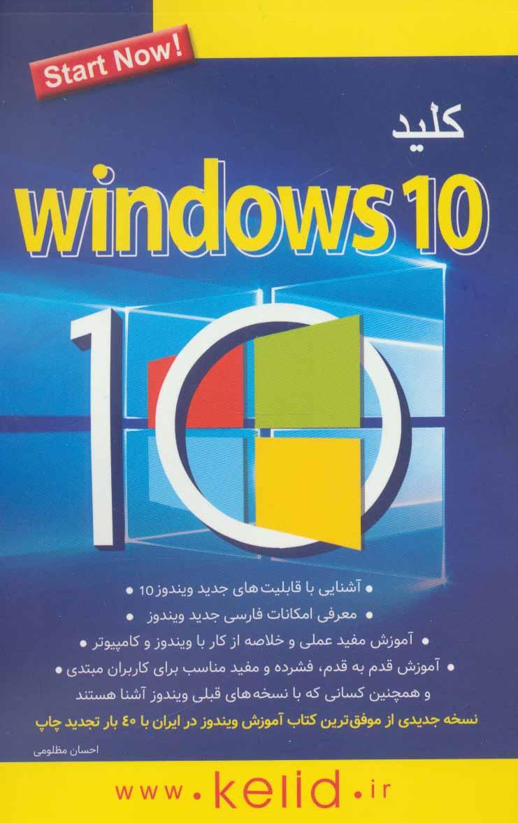 کلید ویندوز 10