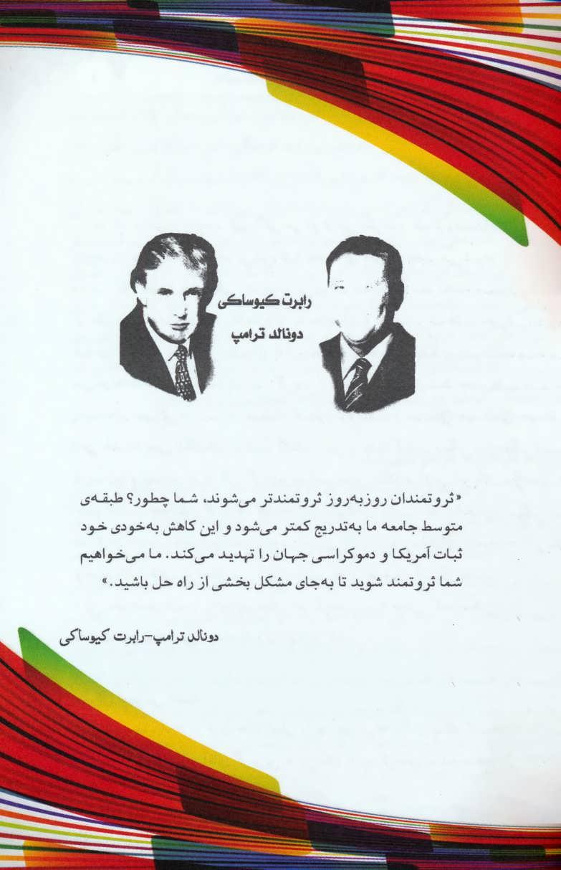 دو مرد با یک پیام