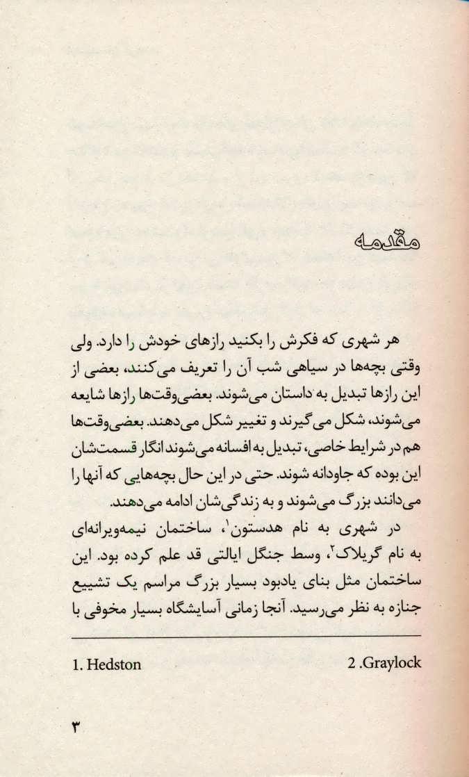 تیمارستان گریلاک (ادبیات وحشت)