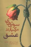 سوتی های مرگبار در عشق