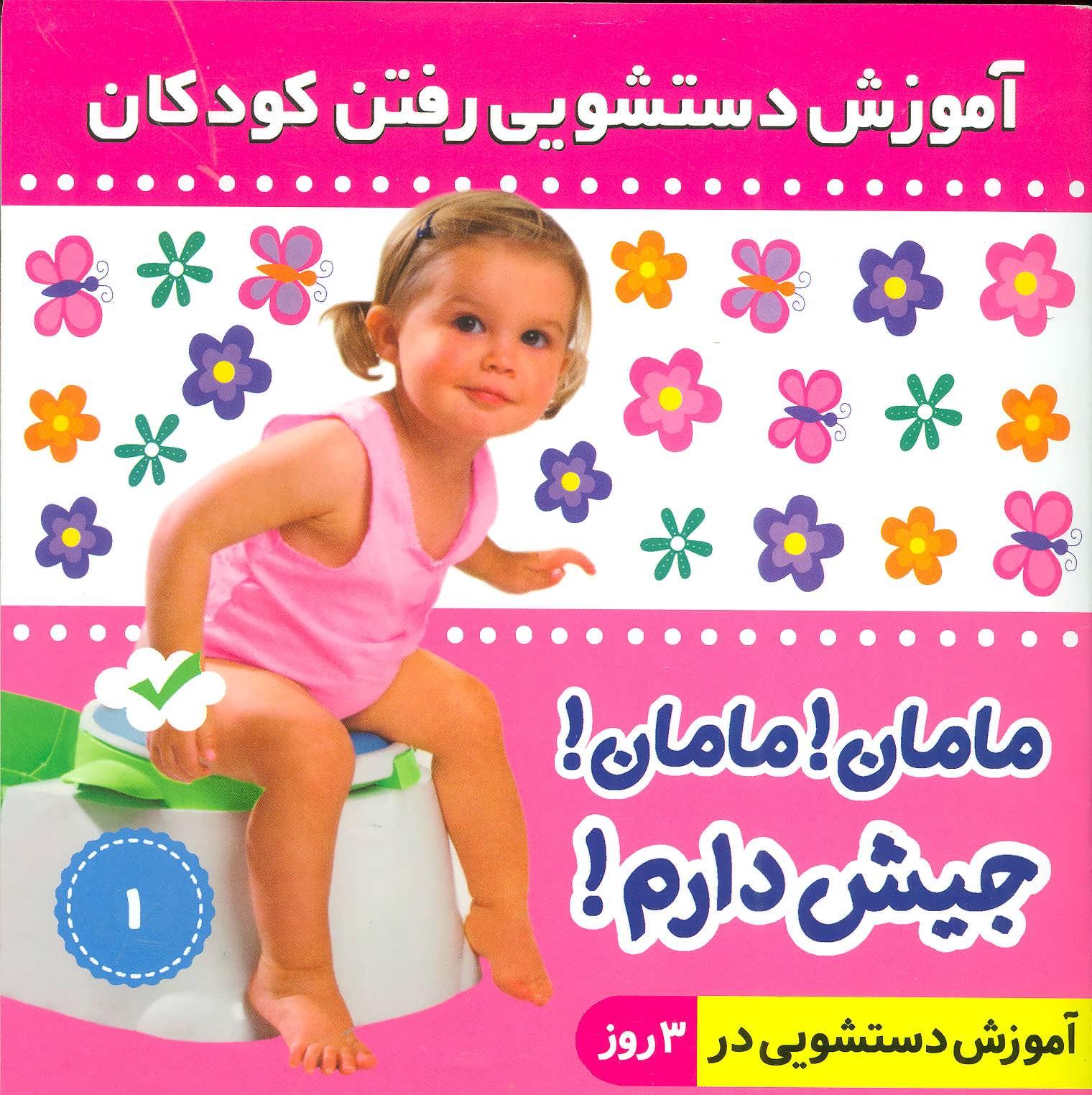 آموزش دستشویی رفتن کودکان 1 (مامان!مامان!جیش دارم!)،(گلاسه)