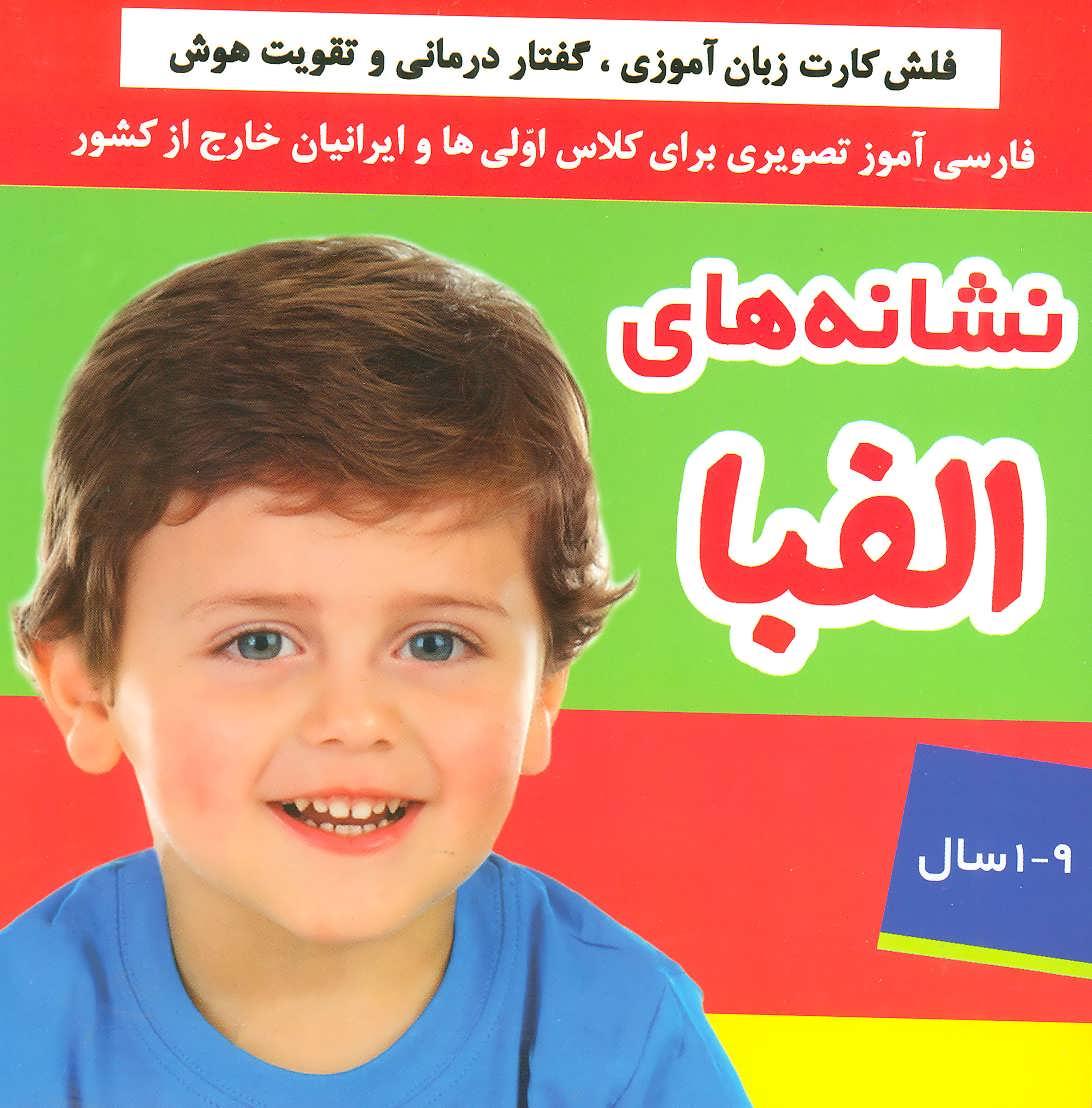 نشانه های الفبا (فلش کارت زبان آموزی،گفتار درمانی و تقویت هوش)،(باجعبه)