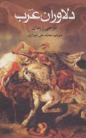 دلاوران عرب