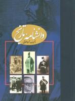 دانشنامه تاریخ (2جلدی،گلاسه)