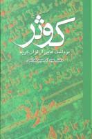 کوثر (برداشت هایی از قرآن کریم)،(2جلدی)