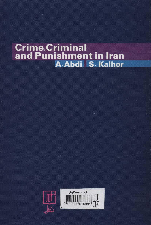 مجموعه مقالات جامعه شناختی درباره جرم،مجرم و مجازات در ایران