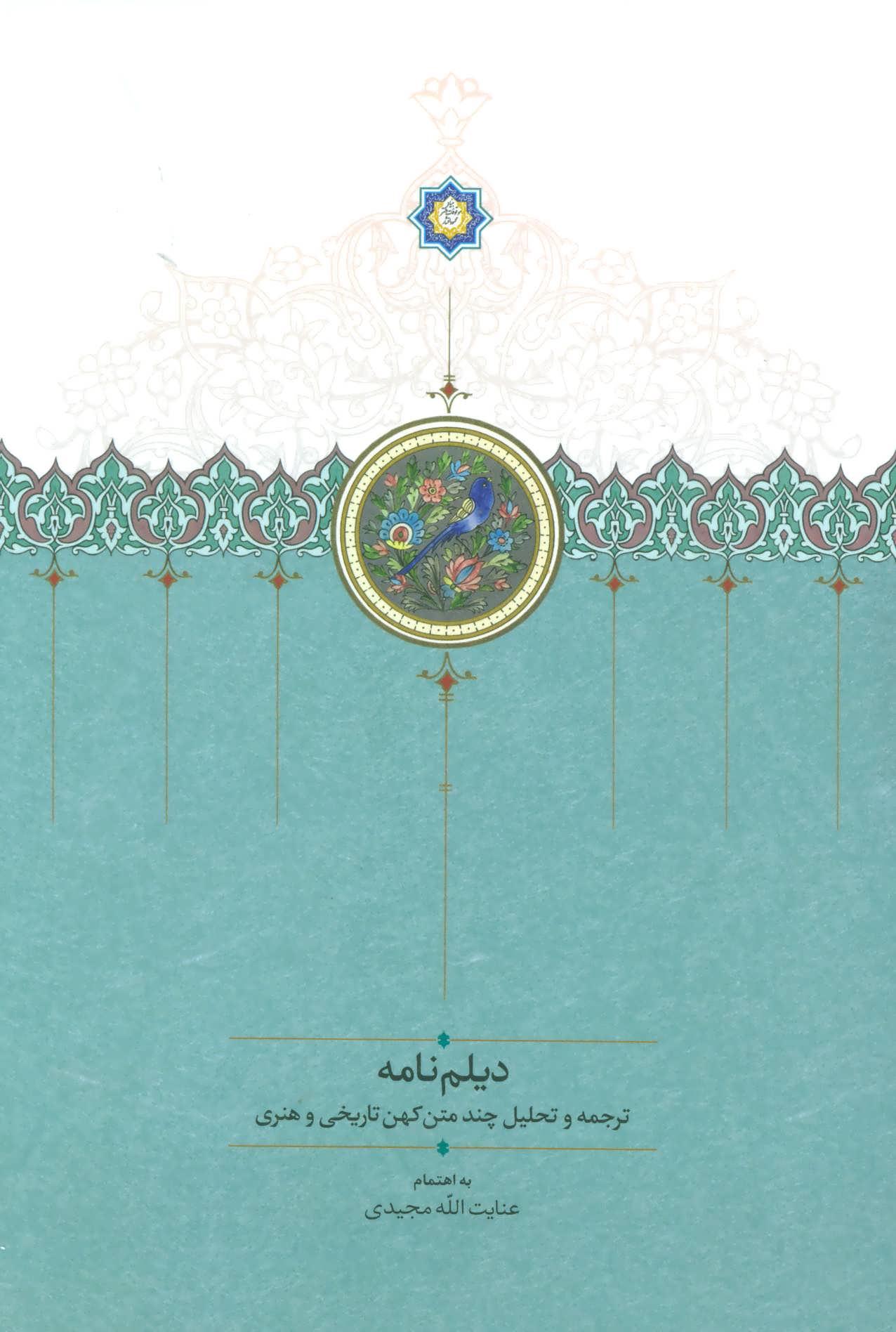 دیلم نامه (ترجمه و تحلیل چند متن کهن تاریخی و هنری)
