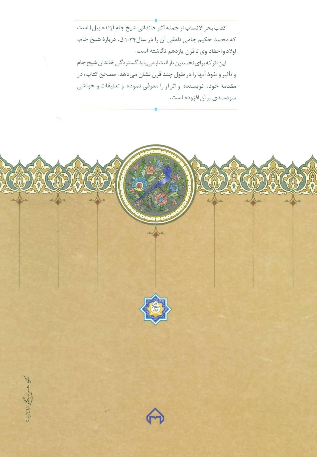 بحر الانساب (شرح حال شیخ جام…)