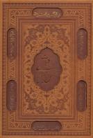 کلیات شمس تبریزی (2رنگ،باقاب،ترمو،لیزری،پل دار)