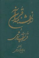 دانشنامه قرآن و قرآن پژوهی خرمشاهی (2جلدی)