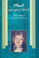 اسلام از دیدگاه آن ماری شیمل