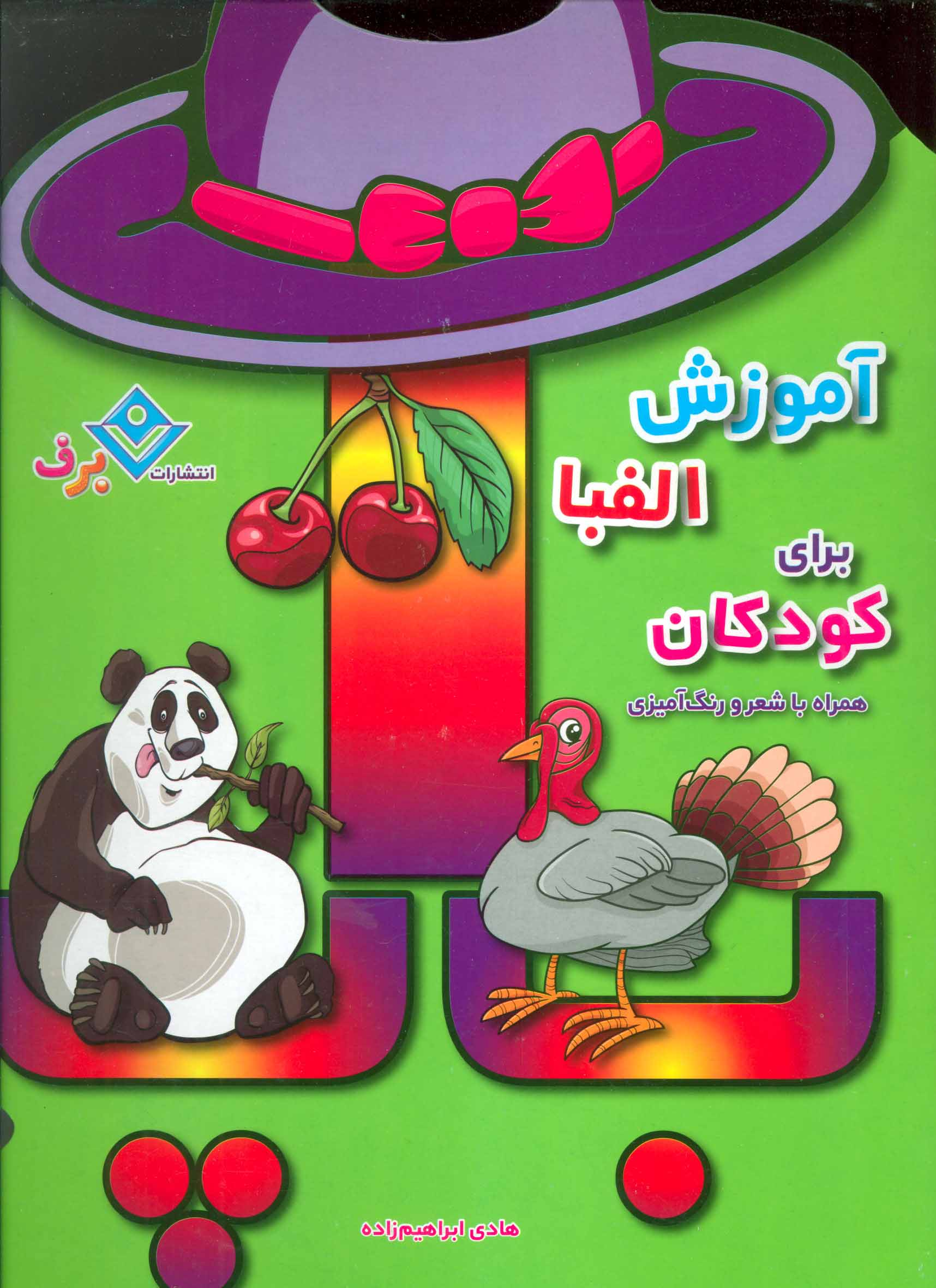 آموزش الفبا برای کودکان (همراه با شعر و رنگ آمیزی)