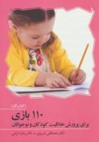 110 بازی برای پرورش خلاقیت کودکان و نوجوانان (کتاب کار)