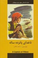 ناخدای پانزده ساله (ادبیات داستانی جهان برای نوجوانان)