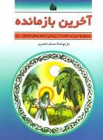 آخرین بازمانده (دوازده قصه از زندگی (امام جعفرصادق (ع))