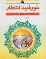 خورشید انتظار (دوازده قصه از زندگی (پیامبر اسلام-ص))