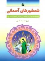 شمشیرهای آسمانی (دوازده قصه از زندگی (امام هادی-ع))
