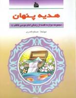 هدیه پنهان (دوازده قصه از زندگی امام موسی کاظم (ع))