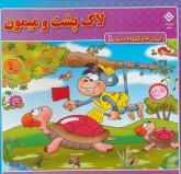 داستان های کلیله و دمنه 8 (لاک پشت و میمون)