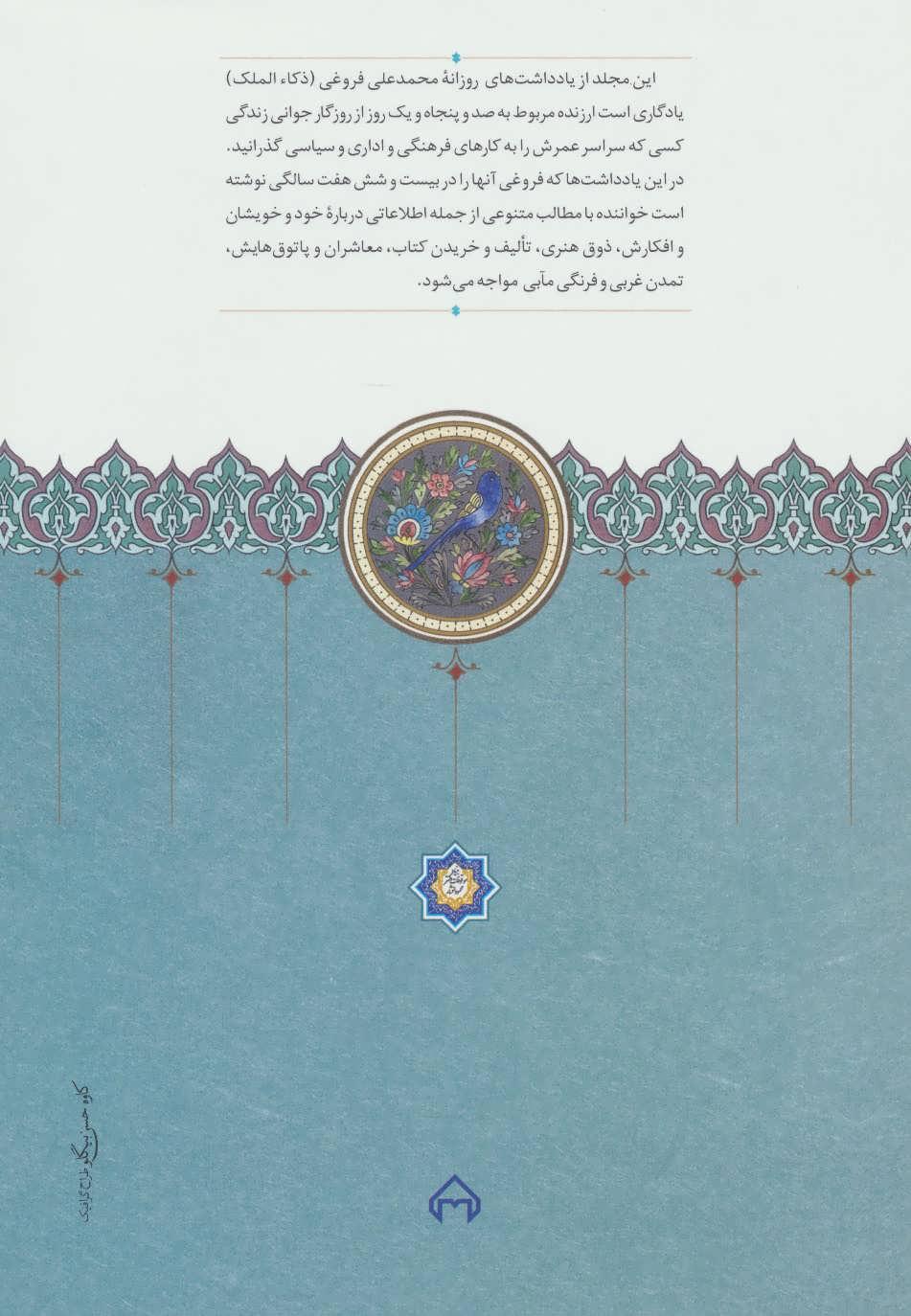 یادداشت های روزانه از محمدعلی فروغی (26 شوال 1321-28 ربیع الاول 1322 قمری)
