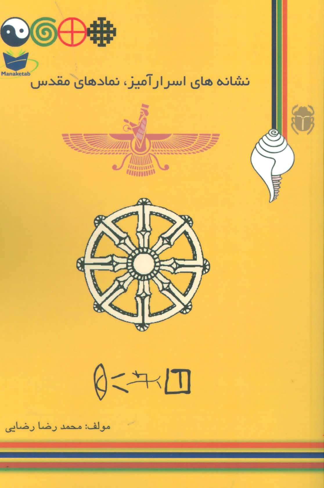 نشانه های اسرارآمیز،نمادهای مقدس