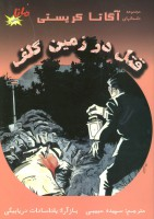 قتل در زمین گلف (مجموعه داستانهای آگاتا کریستی)،(گلاسه)