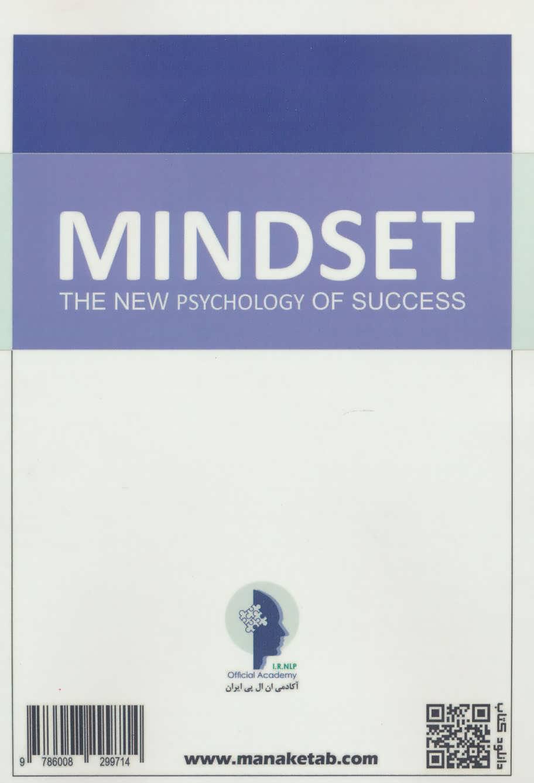 طرز فکر (روانشناسی مدرن موفقیت)