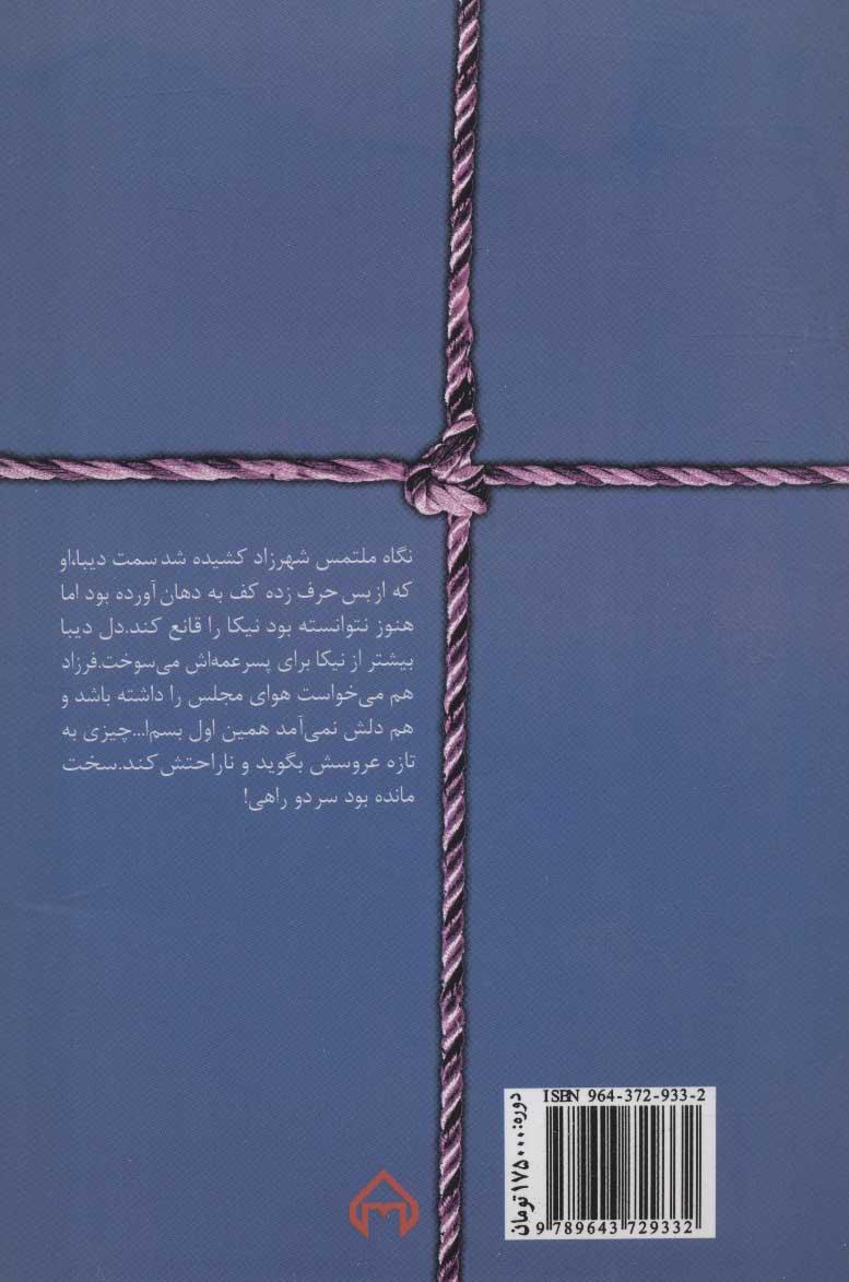 نطلبیده (2جلدی)