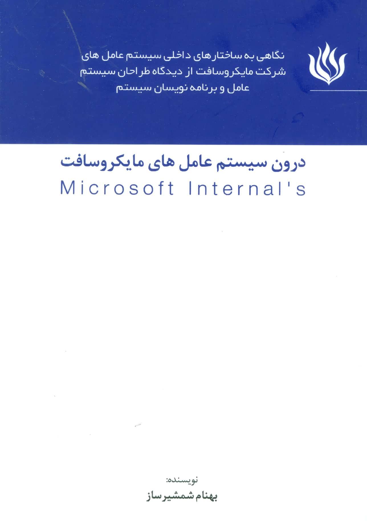 درون سیستم عامل های مایکروسافت (MICROSOFT INTERNALS)