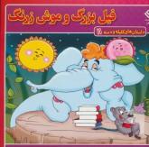 داستان های کلیله و دمنه11 (فیل بزرگ و موش زرنگ)
