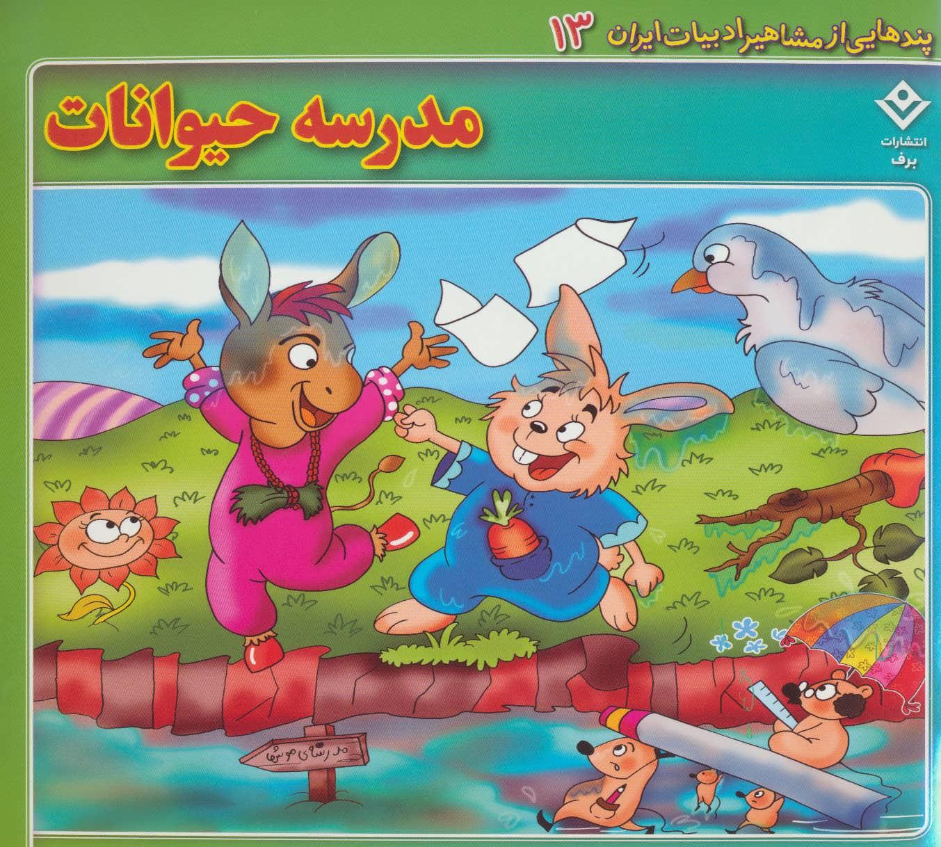 پندهایی از مشاهیر ادبیات ایران13 (مدرسه حیوانات)