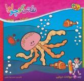 نقاش کوچولو! 4 (حیوانات دریایی)
