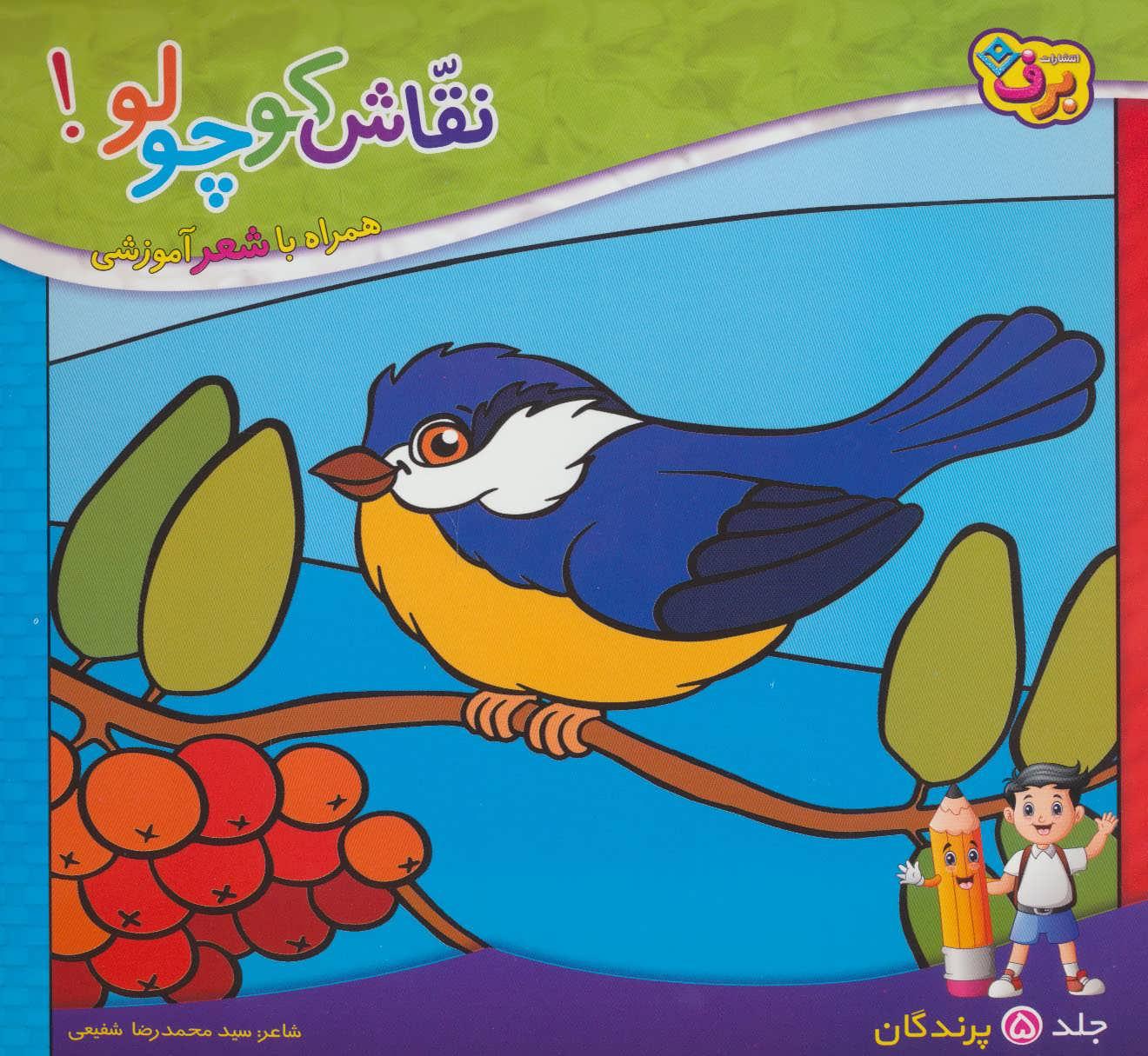 نقاش کوچولو! 5 (پرندگان)