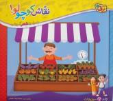 نقاش کوچولو! 7 (سبزیجات)