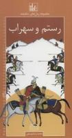 رمان های شاهنامه26 (رستم و سهراب)