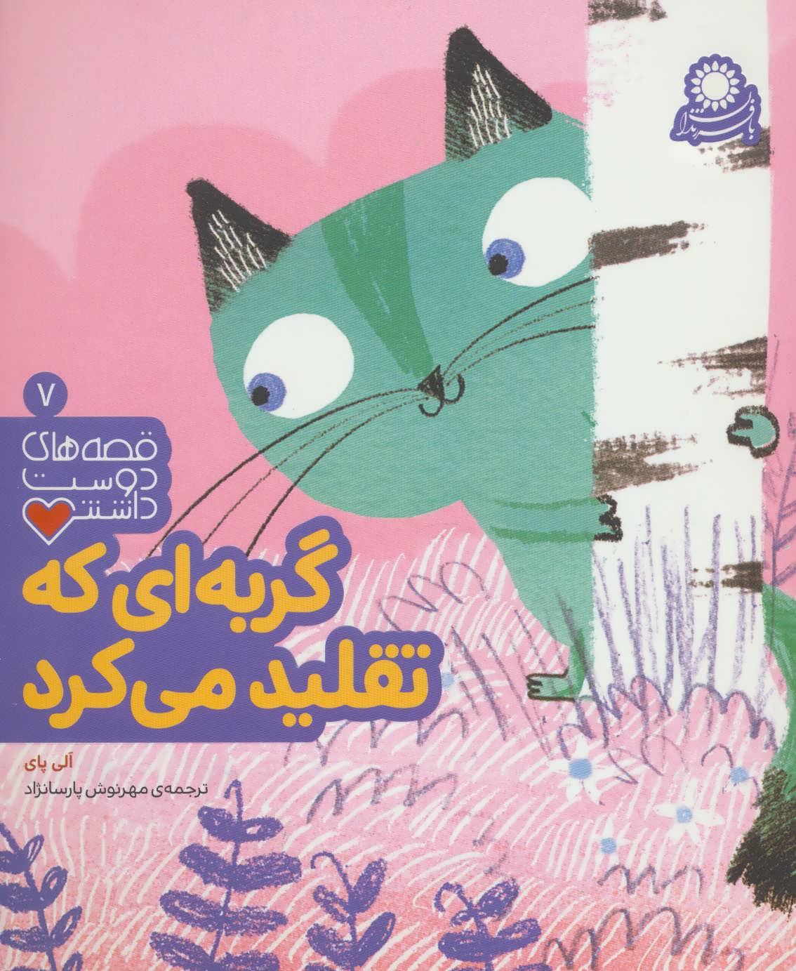 قصه های دوست داشتن 7 (گربه ای که تقلید می کرد)،(گلاسه)