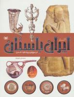 آثار ایران باستان (در موزه ی بریتانیا-لندن)،(گلاسه)