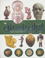 آثار ایران باستان (در موزه ی متروپولیتن-نیویورک)،(گلاسه)