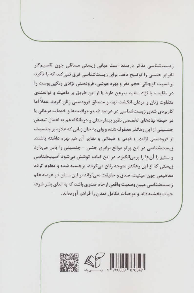 ارحام صدر (درآمدی بر زیست آسیب شناسی زنان)