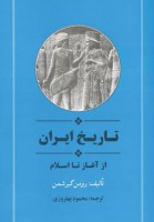 تاریخ ایران (از آغاز تا اسلام)