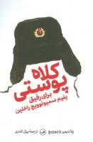کلاه پوستی برای رفیق یفیم سمیونوویچ راخلین