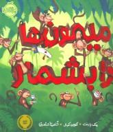 میمون ها را بشمار (گلاسه)