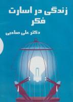 کتاب سخنگو زندگی در اسارت فکر (باقاب)