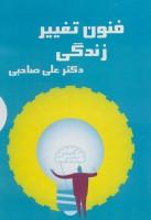 کتاب سخنگو فنون تغییر زندگی (باقاب)