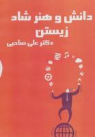 کتاب سخنگو دانش و هنر شاد زیستن (باقاب)
