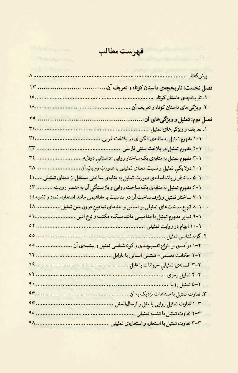 داستان های پشت پرده (تمثیل در داستان کوتاه معاصر ایران)،(کتاب بوطیقا)