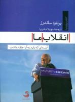 انقلاب ما (آینده ای که باید به آن اعتقاد داشت)،(کتاب پولیتیا25)