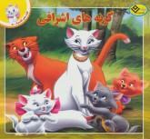 قصه های کلاسیک 5 (گربه های اشرافی)
