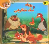 قصه های کلاسیک 6 (روباه و سگ شکارچی)